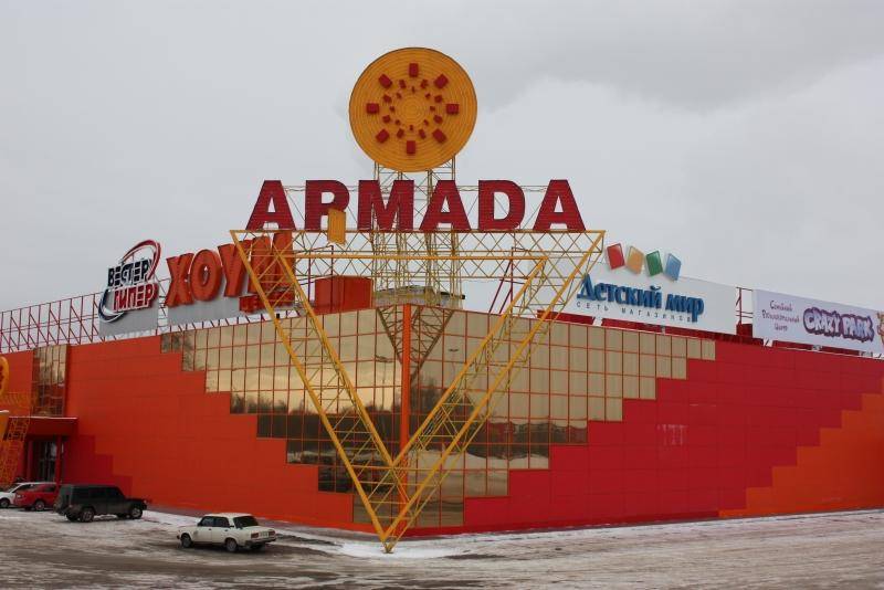Armada скачать торрент - фото 11
