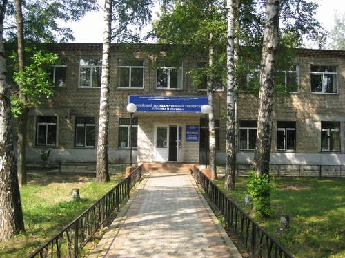 Институт туризма в пушкино московской области