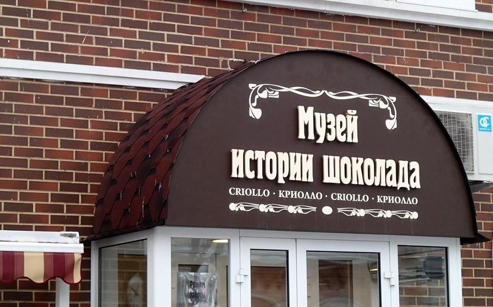 Картинки по запросу киров музей шоколада
