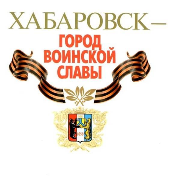 В 2013 году в хабаровске была издана иллюстрированная книга, посвящённая присвоению городу почётного звания